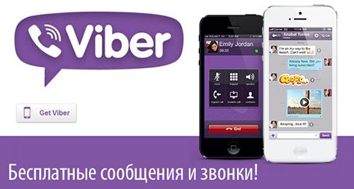 как работать с программой viber
