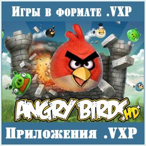 Скачать игры в формате vxp
