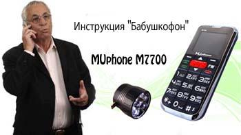 Muphone m7700 инструкция скачать