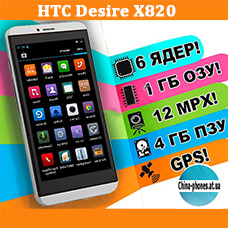 htc_desire_x820